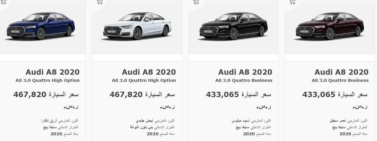 عروض Ramadan من Audi للسيارات علي موديل اودي A8
